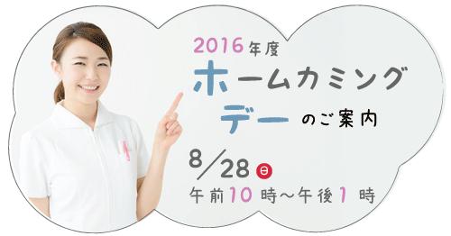 2016ホームカミングデーのお知らせ